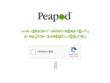 FREE Delivery For 60 Days At Peapod